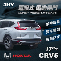 【JHY】第三代 電吸式 電動尾門(HONDA CRV 5代 17年式及之後 適用)