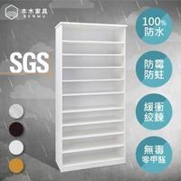 【本木】防潮/抗蟲蛀/可水洗 塑鋼加高加寬開放式置物鞋櫃/收納櫃