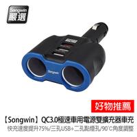 【Songwin】QC3.0極速車用電源雙擴充器/車充(3孔USB、2孔點煙孔) QCF230