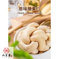 【精選】原味烘培腰果500g罐裝越南特產生熟大腰果仁堅果零食散裝稱斤