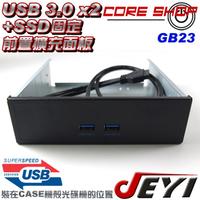 ☆酷銳科技☆JEYI USB 3.0/3.1 / 2 PORT 前置面板擴充/5.25光碟機位置/可固定SSD/GB23