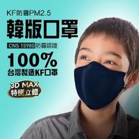 【U-MASK】防霾PM2.5韓版KF立體口罩(寶石藍 小臉 3片/袋)