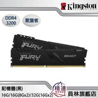 【金士頓Kingston】Fury Beast 獸獵者 DDR4 3200 16G/32G記憶體