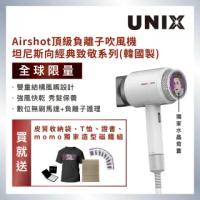 【UNIX】Airshot頂級負離子吹風機- 坦尼斯向經典致敬系列(韓國製 全球限量款A1747TW)