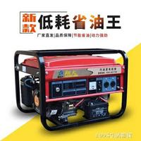 免運 小型汽油發電機家用220v單三相380伏  4/5/6千瓦8/10kw發電機