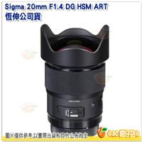 可分6期 SIGMA 20mm F1.4 DG HSM ART 恆伸公司貨 三年保固 超廣角定焦鏡 SIGMA 20mm F1.4 ART