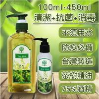滿千折百-【台灣製-綺緣】 茶樹75%酒精乾式洗手凝露