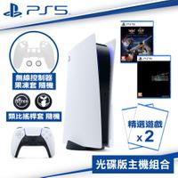 PS5光碟版主機-CFI-1018A01+組合[限購1台]