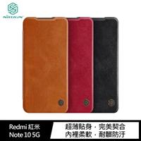 【NILLKIN】Redmi Note 10 5G/POCO M3 Pro 5G 秦系列皮套