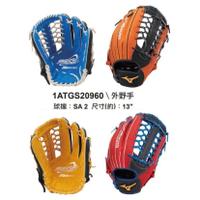MIZUNO 美津濃 外野手套 投手手套 內野手套 接球手套 棒球手套 壘球手套 棒球 壘球 內野 外野 投手 野手手套