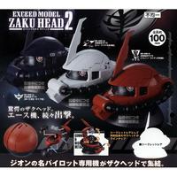 【鋼普拉】現貨 BANDAI 扭蛋 第二彈 鋼彈 EXCEED MODEL ZAKU HEAD 薩克頭 3入 彩透