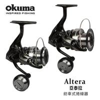 【OKUMA】ALTERA 亞泰拉 紡車捲線器 2000(泛用型紡車式捲線器)