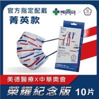 美德 醫用口罩 中華奧會官方指定款 中華隊 奧運 10入/盒【躍獅】