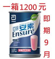 亞培 安素 草莓少甜 237mlx24入/箱,即期品~