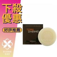 【香舍】HERMES 愛馬仕 大地 香皂 100G