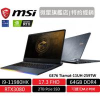 msi 微星 GE76 Tiamat-11UH 258TW17 電競筆電 11代i7/32G/2TSSD/RTX3070