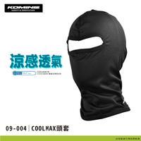 【柏霖動機 總代理】KOMINE 打擊水貨優惠價!! 日本 09-004 COOLMAX 頭套