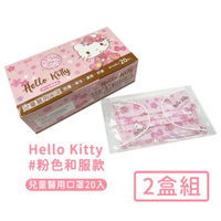 【Hello Kitty】台灣製醫用口罩兒童款20入/盒-2盒/組(粉色和服款)