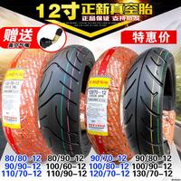 輪胎正新真空胎80/90/100/110/120/130/140/60/70/80/90-12電動摩托車Rena雜貨坊