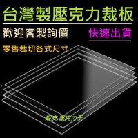 透明壓克力裁切/透明壓克力板/壓克力加工/壓克力零售/壓克力板/壓克力厚磚/可以客製化尺寸 壓克力板/壓克力厚磚