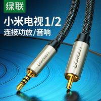 綠聯同軸音頻線3.5mm轉SPDIF數字輸出rca單蓮花頭口金屬屏蔽網連接功放音響音箱喇叭轉接線適用于小米電視1/2