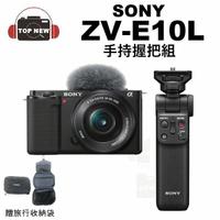 (贈旅行收納袋)SONY 索尼 單眼相機 ZV-E10 單機身 鏡頭組 手把握組 廣角自拍組 相機 GP-VPT2BT 公司貨