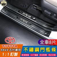 RAV4 五代 專用 不鏽鋼門檻條 迎賓踏板改裝 內飾改裝 門檻條迎賓 5代RAV4 TOYOTA 豐田