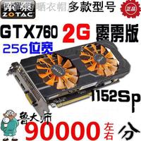 ☬♦藍寶石 R9 380X 4G RX580 4G R9 390 4G GTX760 2G電腦獨立顯卡