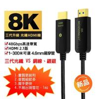 【MCHAONEST 純系列】3米 2.1版超高清第三代 8K@60Hz 4K 120P光纖 HDMI(支援Sony PS5)