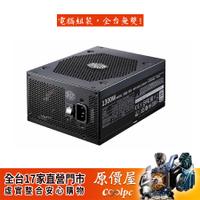 Cooler Master酷碼 V1300 PLATINUM 雙8/白金/全模組/10年保固/電源/原價屋