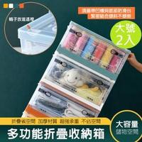 【DaoDi】二代超大三開滑輪折疊收納箱2入組(置物箱/收納盒/衣物收納箱/整理箱)