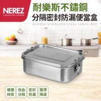 【Nerez】耐樂斯304不鏽鋼分隔防漏便當盒1200ml(適用電鍋)