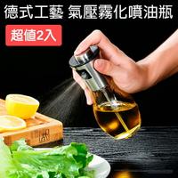 【媽媽咪呀】304不鏽鋼氣壓式噴油瓶/氣炸鍋料理噴油瓶-圓身款(超值2入)