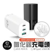 65W GaN氮化鎵 PD快充頭 充電頭 充電器 快速頭 雙TypeC USB充電 適用於iPhone三星 華為