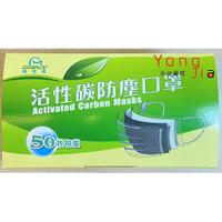 【非醫療口罩】格安德活性碳防塵口罩 (50入/盒) 永佳藥局
