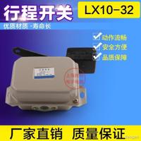 5.17現貨熱賣全新 行程開關 LX10-31 LX10-32 重錘式限位開關 厚殼 銀點