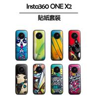 【Insta360】ONE X2 套裝貼紙