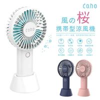 daho 風之櫻 隨身涼風扇 手持風扇 小風扇 電風扇 涼扇 手持扇 清涼 隨身扇 附底座