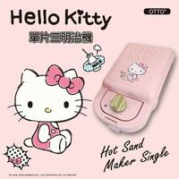 小禮堂 Hello Kitty 掀蓋熱壓吐司機《粉》鬆餅機.磚壓三明治機
