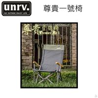 [阿爾卑斯戶外] UNRV 尊貴一號椅 大川椅 舒適竹製扶手 EA0048