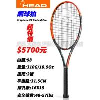 免運 HEAD 網球拍 Graphene XT Radical Pro 230206 3號握把【大自在運動休閒精品店】