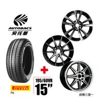 PIRELLI倍耐力 輪胎195/60/15 - 圈15吋/孔數/6.5J/40ET 四輪四圈組合/鋁圈三選一