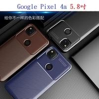 【磨砂碳纖維】Google Pixel 4a 5.8吋 防震防摔軟套 保護套 背蓋 TPU