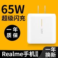 ❁realme真我q2pro充電器頭V15/X50/X2/X7pro/GT手機65W閃充數據線