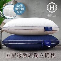 【Hilton 希爾頓】五星級純棉滾邊立體銀離子抑菌獨立筒枕/兩色任選(枕頭/透氣枕/舒適枕)