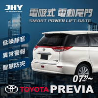 【JHY】第三代 電吸式 電動尾門(TOYOTA PREVIA 07年式及之後 適用)