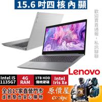 Lenovo聯想 IdeaPad L3 15ITL6 82HL0062TW i5-1135G7/15.6吋筆電/原價屋