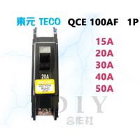 【DIY合作社】 附發票 東元 QCE 100AF 無熔絲斷路器 無熔絲開關  1P 15A 20A 30A 40A 5