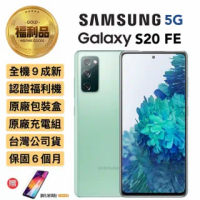 【SAMSUNG 三星】認證福利品 Galaxy S20 FE 5G 6.5吋 智慧型手機(6G/128G_加贈鋼化玻璃貼)