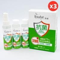 【ROUDYE 柔蝶】75%酒精抗菌乾洗手噴霧60毫升 9入組 3支噴霧+6支補充裝(75酒精/打菌)